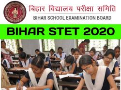 Bihar Stet Admit Card 2020 Download Time Table