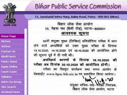 Bpsc 65th Mains Date Bpsc 65th Notification