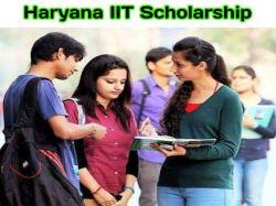 Haryana Iit Scholarship For Girls