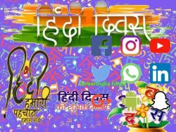 Hindi Diwas Interesting Important Facts