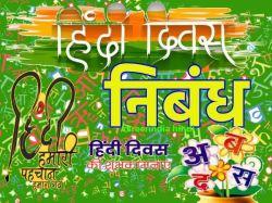 Hindi Diwas Essay
