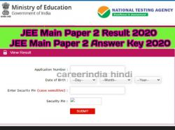Jee Main Paper 2 Result 2020 Jee Main Paper 2 Answer Key 2020 Download Omr Sheet