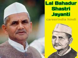 Lal Bahadur Shastri Biography In Hindi