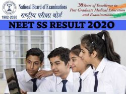 How To Check Neet Ss 2020 Result 2020 Kaise Dekhen