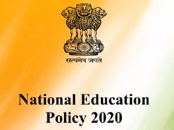 Highlights Of New Education Policy 2020 In Hindi