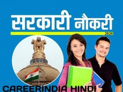Sarkari Naukri 2020 Live Updates With Govt Job Vacancy And Recruitment Details