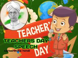 Teachers Day Speech For Nursery And Kg Students In Hindi