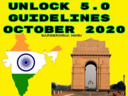 Unlock 5 0 Guidelines In Hindi For October