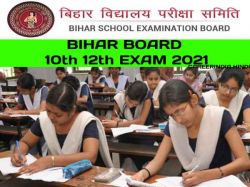 Bihar Board 10th 12th Exam 2021 Application Fee Last Date