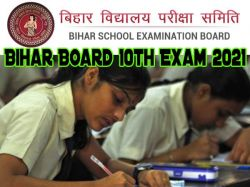 Bihar Board 10th Exam 2021 Date Time Table Schedule Pdf