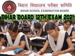 Bihar Board 12th Exam 2021 Date Time Table Schedule Pdf