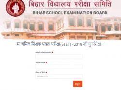 Bihar Stet Answer Key 2020 Objections Till October 20 From Biharboardonline Com