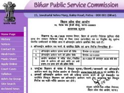 Bpsc Auditor Recruitment