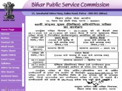 Bpsc 65th Mains Exam Admit Card Result Date Time