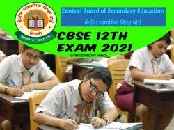 Cbse 12th Exam
