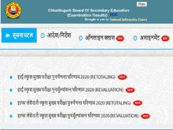 Chhattisgarh Board Cgbse 10th 12th Revaluation Retotaling Result