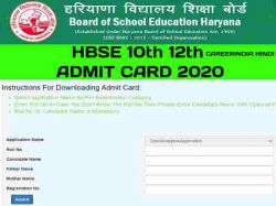 Hbse 10th 12th Compartment Admit Card