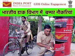 India Post Recruitment 2020 Notification Apply Online For 634 Hp Postal Circle Gramin Dak Sevak Post