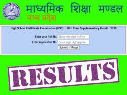 Mp Board 10th Supplementary Result
