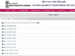 Neet 2020 Question Papers Download
