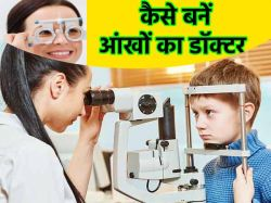 Career In Optometrist In Hindi
