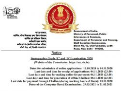 Ssc Stenographer 2020 21 Notification Apply Online
