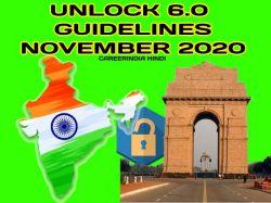 Unlock 6 Guidelines In Hindi
