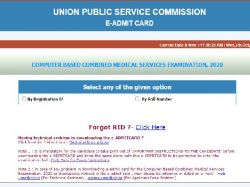 Upsc Cms Admit Card 2020 Exam Date Time Guidelines