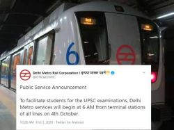 Upsc Exam 2020 Delhi Metro Services Start From 6 Am On October 4 For Upsc Candidates