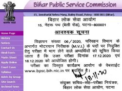 Bpsc Motor Vehicle Inspector Exam Date 2020 Announced Bpsc Mvi Admit Card 2020 Released Soon