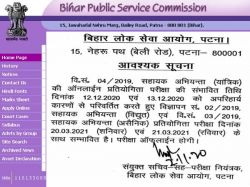 Bpsc Assistant Engineer Mechanical Exam 2020 Postponed Bpsc Ae Exam Date 20 March