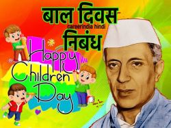 Childrens Day Essay In Hindi