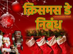 Christmas Essay In Hindi Christmas Day Essay In English 10 Lines