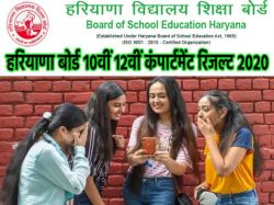 Hbse 10th 12th Compartment Result 2020 Declared At Bseh Org In Check Here