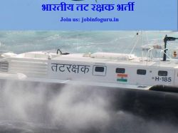 Indian Coast Guard Recruitment 2020 Apply Online For 50 Cook Steward Posts Before December