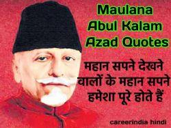 Maulana Abul Kalam Azad Quotes In Hindi