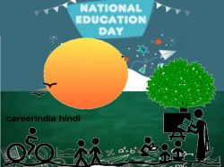 National Education Day Intresting Facts In Hindi