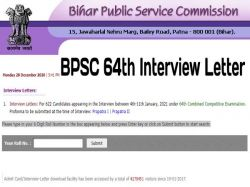Bpsc 64th Interview Letter 2021 Download Direct Link
