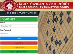 Bseb Bihar Board Crossword Competition Registration Award Prize Rules