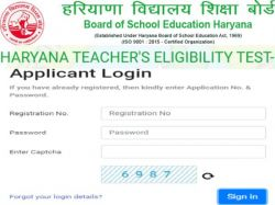 Haryana Htet Admit Card 2021 Download Direct Link Steps Contact Number