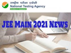 Jee Main 2021 Schedule Exam Result Date Time News