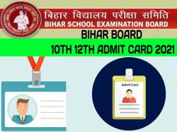 Bihar Board 10th 12th Admit Card Date Sheet Model Paper Biharboardonline Com