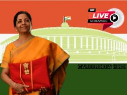 Budget 2021 In Hindi Live Updates