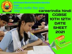 Chhattisgarh Board 10th 12th Date Sheet Time Table 2021 Download