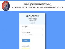 Rajasthan Police Constable Answer Key 2021 Pdf Download Rajasthan Police Constable Result 2021 Date
