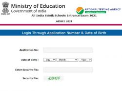 Sainik School Admit Card 2021 Download