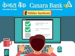 Canara Bank So Admit Card 2021 Download Direct Link