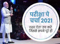 Pm Modi Pariksha Pe Charcha 2021 Live Updates