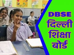 About Delhi Board Of School Education In Hindi