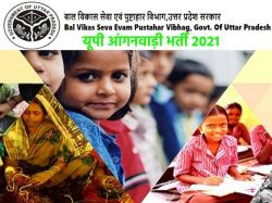 Up Anganwadi Recruitment 2021 Apply Online